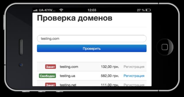 Мобильный поиск доменов