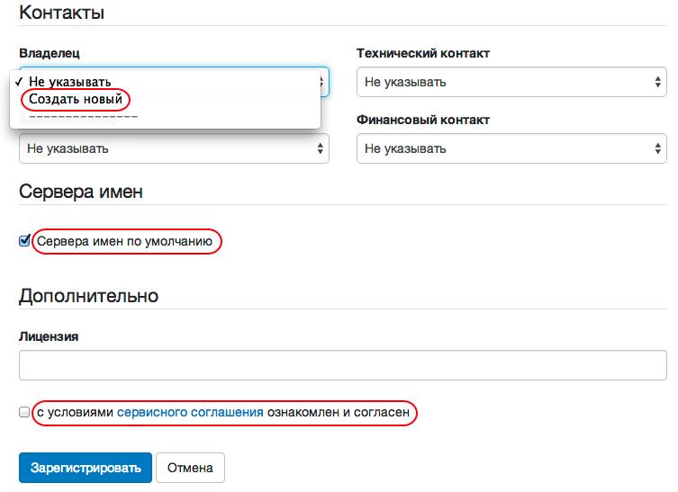 Форма регистрации домена
