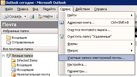 microsoft-outlook-pic1