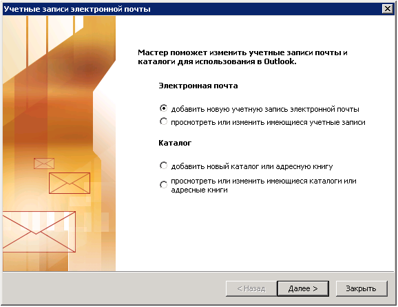 microsoft-outlook-pic2