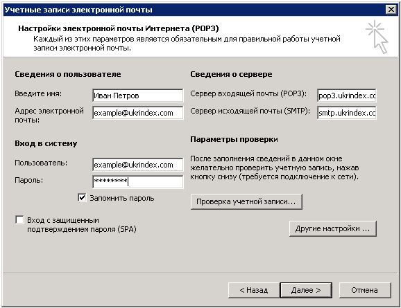 microsoft-outlook-pic4