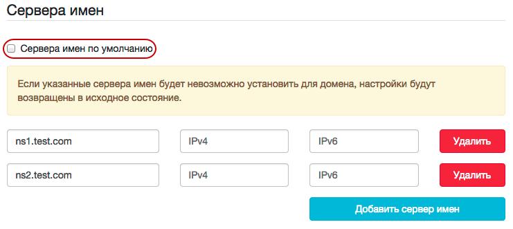 Смена серверов имен для домена